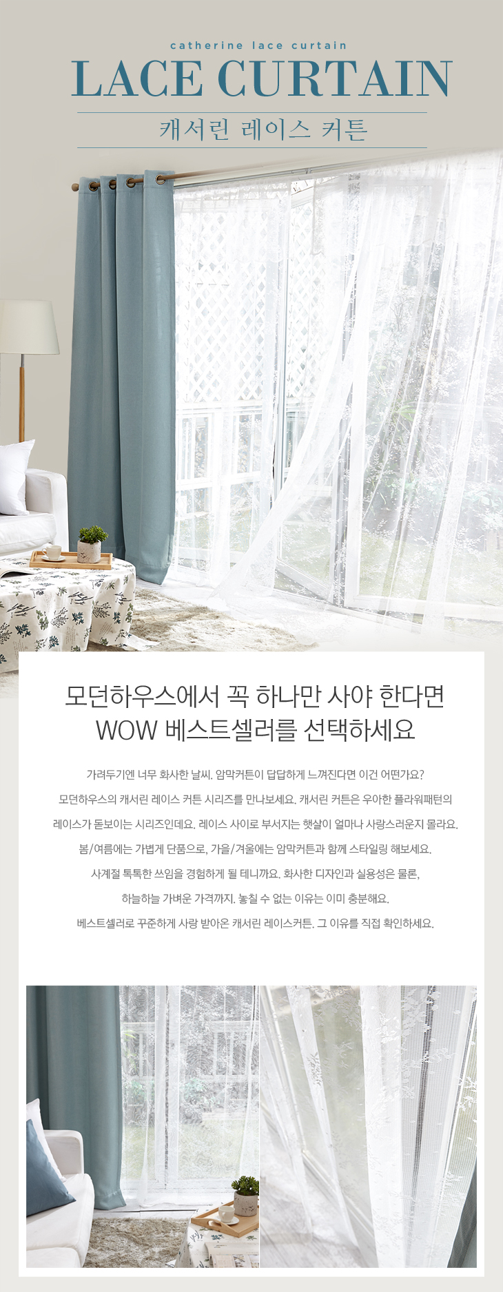 modern-house-wow-catherine-ii-lace-curtains-made-in-korea-dec-1