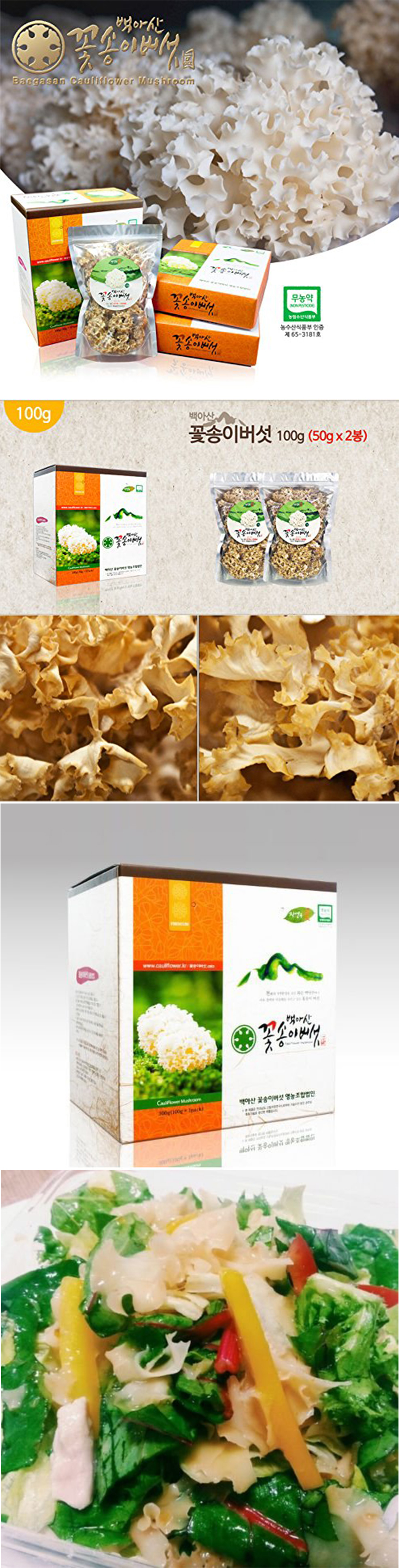 dried-cauliflower-mushroom-sparassis-crispa-natural-antibiotic-anticancer-100g-dec