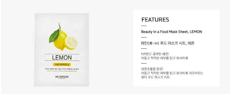 [Skinfood] Beauty in a Food Mask (Lemon)