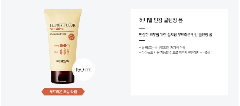 [Skinfood] Honey Flour Fresh Cleansing Foam